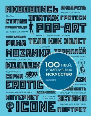 100 Идей, изменивших искусство. новая книга майкла бёрда