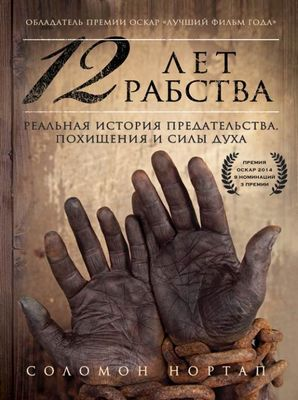 12 Лет рабства книга соломона нортапа. реальная история предательства, похищения и силы духа