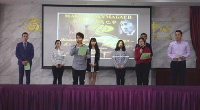 125-Летие магжана жумабаева отметили в пекине