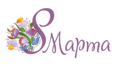 8 Марта красивые картинки с цветами