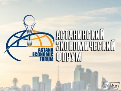 Аэф: новые условия для экономической и финансовой архитектуры