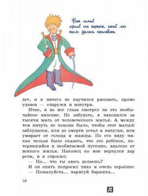 Антуан де сент-экзюпери книги