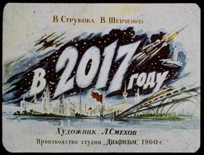 Диафильм 1960 года «в 2017 году»