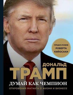 Дональд трамп книга «думай как чемпион». откровения магната о жизни и бизнесе