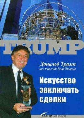 Дональд трамп книга «искусство заключать сделки»