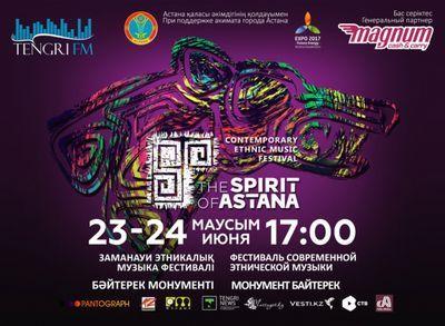 Фестиваль the spirit of astana впервые пройдет в астане