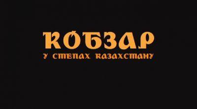 Фильм «кобзарь - в степях казахстана» презентовали в киеве
