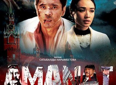 Фильмы «аманат» и «кунанбай» представят на международном кинофестивале в болгарии