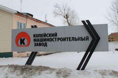 Фонд развития промышленности предоставит льготный займ копейскому машзаводу - «новости челябинска»