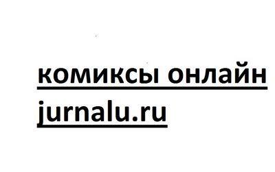 «Фредди против джейсона против эша» читать комикс на русском