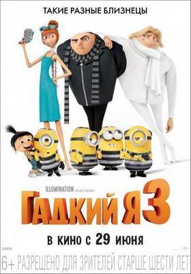 Гадкий я 3 (2017) описание мультфильма