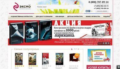 Где купить книги издательства эксмо