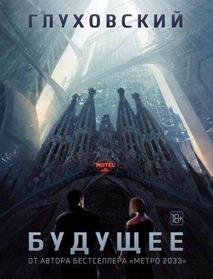 Глуховский новая книга. будущее