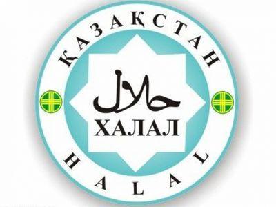 Инфраструктура качества халал индустрии казахстана будет систематизирована