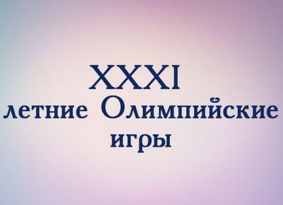 Иностранные журналисты отметили олимпийскую форму казахстанцев