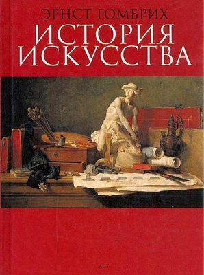 «История искусства» знаменитая книга эрнста гембриха