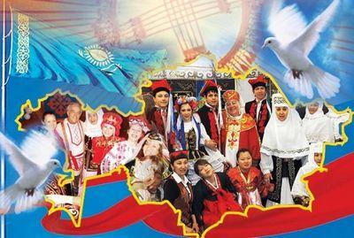 Эксперты анк: межэтническая ситуация в казахстане стабильная