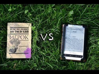 Электронная книга или бумажная - что лучше?