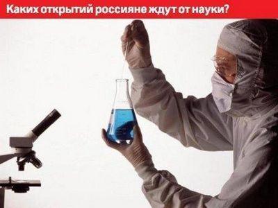 Каких открытий россияне ждут от науки?