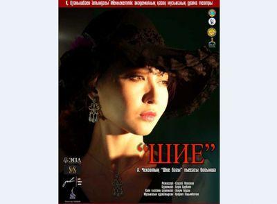Казахский драмтеатр имени к.куанышбаева стал открытием международного фестиваля