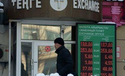 Казахстан: деньги пенсионного фонда под угрозой? - «экономика»