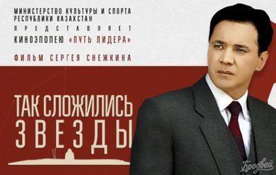 Казахстанский фильм «так сложились звезды» показали во франции