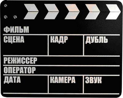 Кино - это не райские кущи