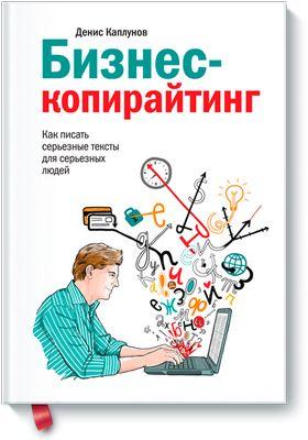 Книга «бизнес-копирайтинг» денис каплунов