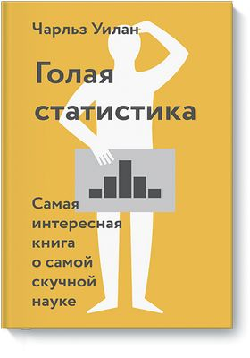 Книга «голая статистика» чарльз уилан