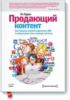 Книга «продающий контент» ли одден