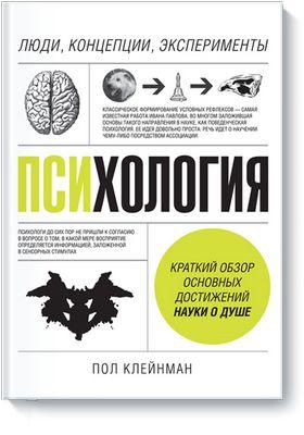 Книга «психология. люди, концепции, эксперименты» пол клейнман