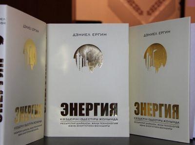 Книгу пулитцеровского лауреата д.ергина «the quest» издали на казахском языке