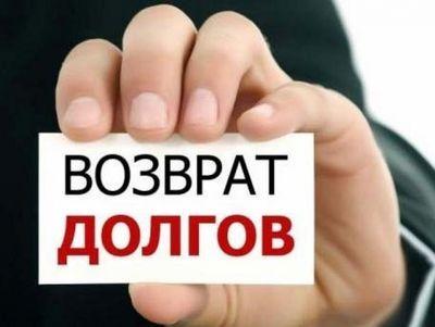 Коллекторские агентства обяжут пройти перерегистрацию в министерстве юстиции рк