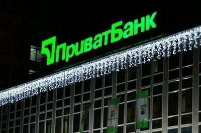 Крупнейший частный банк украины перешел в госсобственность