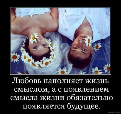 Любовь всё наполняет смыслом
