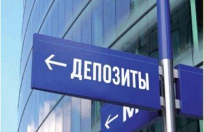Медведев рассказал оросте депозитов населения вбанках до23 трлн рублей - «экономика»