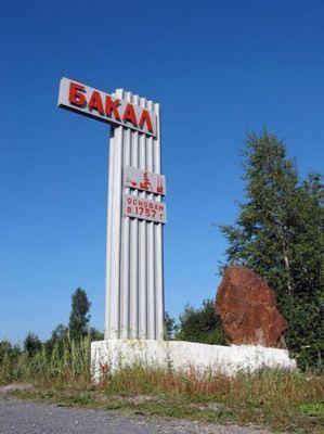 Минэконом россии одобрил решение о создании тосэр в бакале - «новости челябинска»