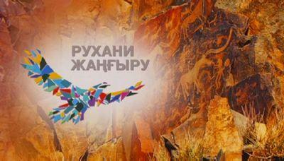Монографию об урбанизации древнего казахстана презентовали в алматы