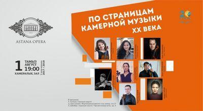 Музыкальные шедевры хх века будут представлены в «астана опера»
