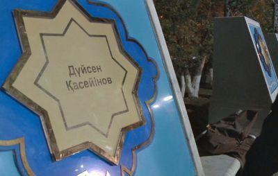 На карагандинской аллее славы открылся памятный знак имени дюсена касеинова