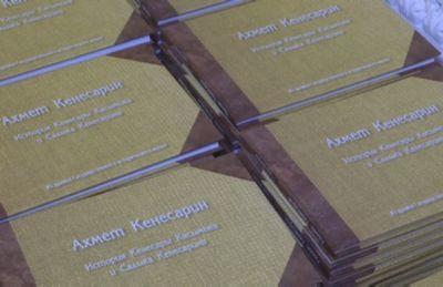 Найден оригинал уникальной рукописи о хане кенесары