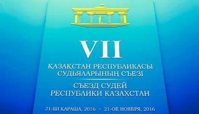 Новый кодекс судейской этики принят на vii съезде судей казахстана