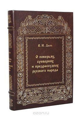 О поверьях, суевериях и предрассудках русского народа