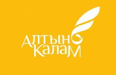 Объявлен шорт-лист литературного конкурса «алтын калам 2016»