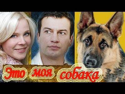 Обзор фильма «это моя собака» (2012)