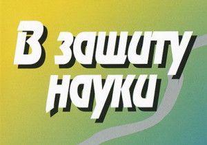 Опубликован бюллетень «в защиту науки» № 19