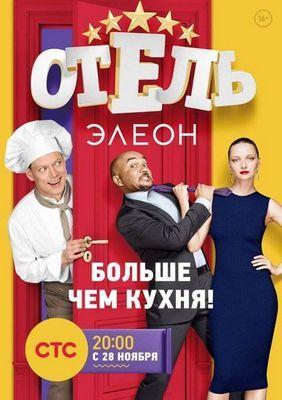 Отель элеон 2 сезон дата выхода