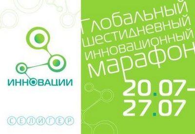 Открыта регистрация на смену «инновации» всероссийского молодежного форума «селигер 2014»