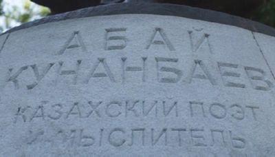 Память абая чтят в россии
