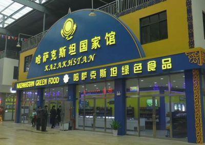 Первый казахстанский тц открылся в свободной торговой зоне шанхая